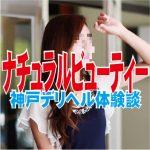 ナチュラルビューティー神戸(えりかさん)が美人すぎて最高だった体験談【神戸デリヘル】