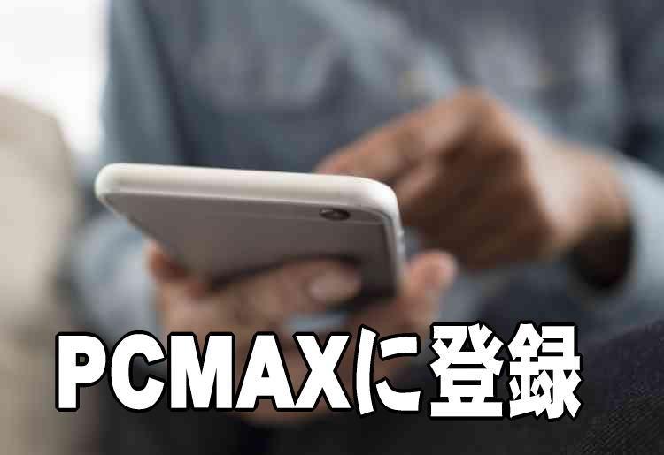 PCMAXに登録