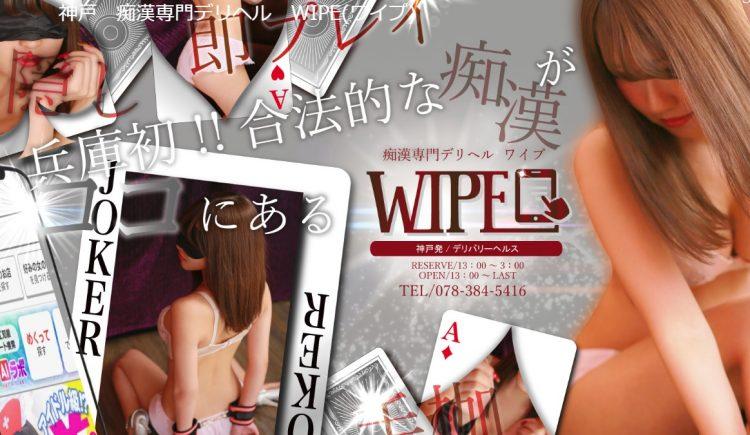 痴漢専門デリヘルWIPE(ワイプ)HP