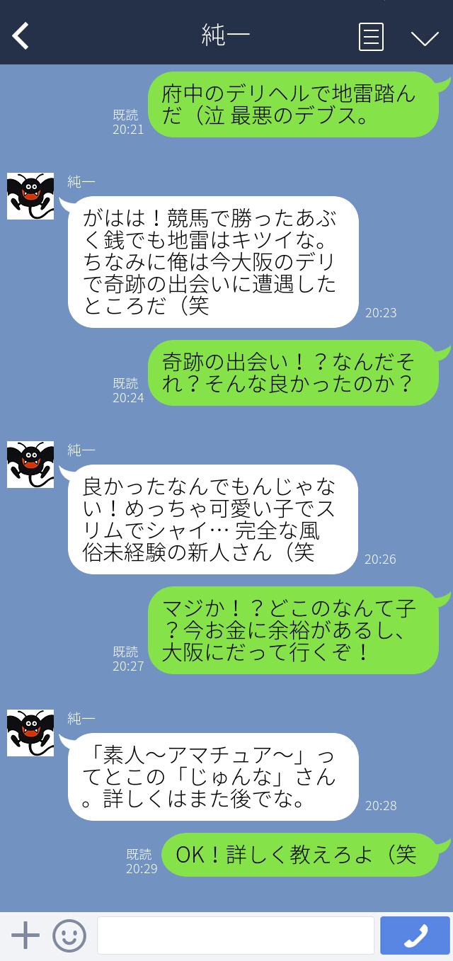 ゲス友とのLINEメッセージ