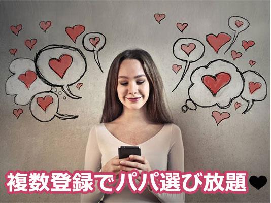 パパ活アプリを複数登録する女性
