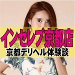 インセレブ京都店の月野薫さんのエロいおもてなしに癒されまくった体験談【京都デリヘル】
