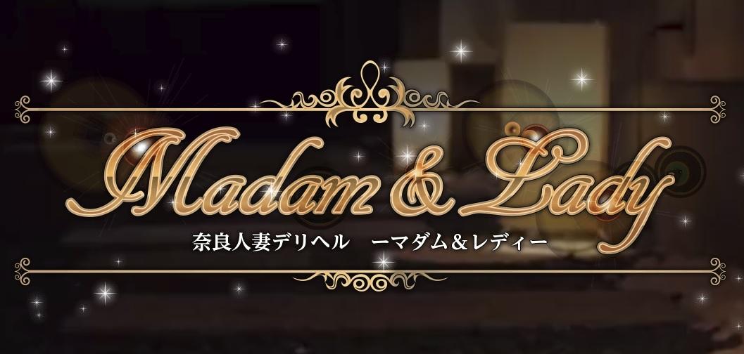 マダム&レディーの特徴