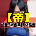 鶯谷SMクラブMIKADO(ミカド)帝のロリかわいいM女(にいなちゃん)をいじめるプレイが超最高だった体験談!