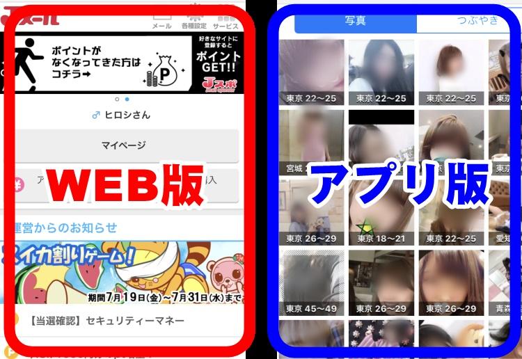 WEB版とアプリ版の画像