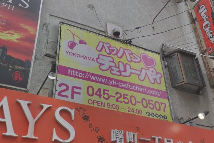 横浜パフパフチェリーパイの看板