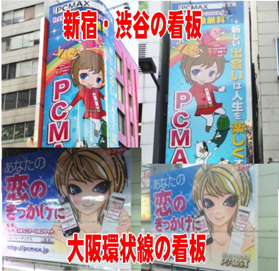 PCMAX大型看板