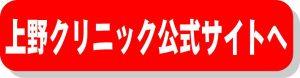 上野クリニック公式サイトへ