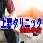 上野クリニックで包茎手術をうけた人の評判。気になる手術別の費用総額と手術までの流れ