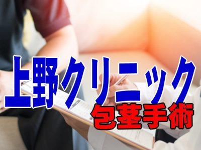 上野クリニック包茎手術アイキャッチ