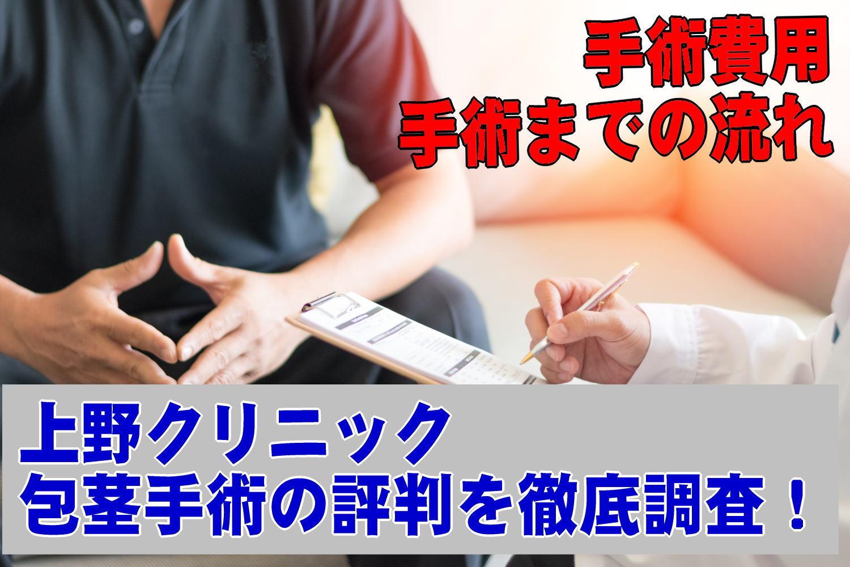 上野クリニック包茎手術TOP画像