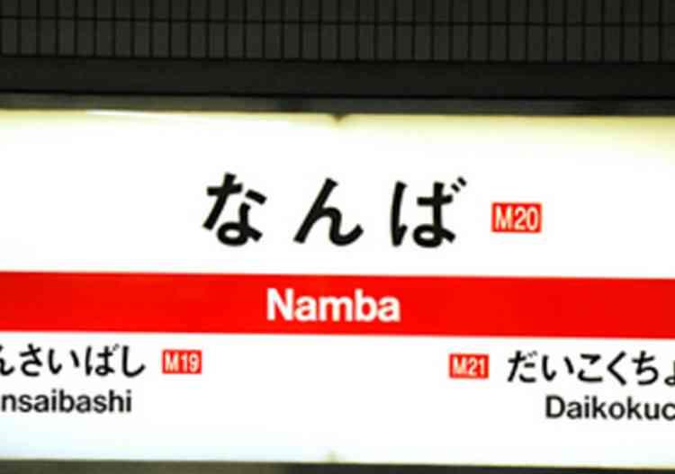 難波駅の看板