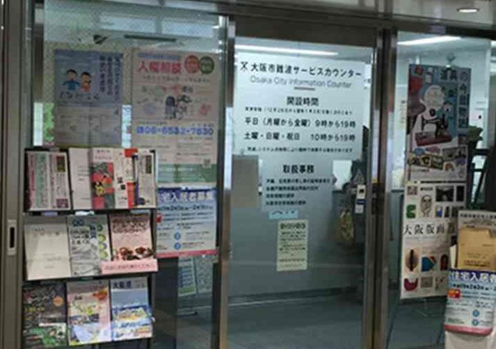 大阪難波サービスカウンター前