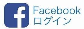 PCMAXのFacebookログイン画面