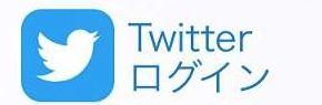 PCMAXのツイッターログイン画面