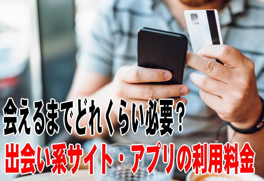 出会い系サイト・アプリ利用料