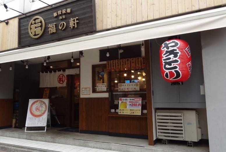 豚骨拉麺酒場 福の軒