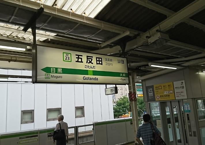 五反田駅に到着