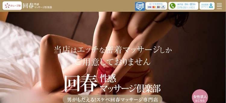 神戸回春マッサージ倶楽部HP