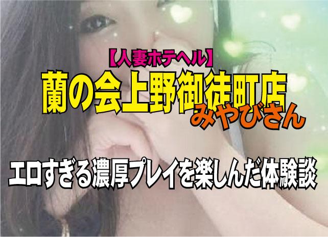 蘭の会上野御徒町店の体験談トップ画像
