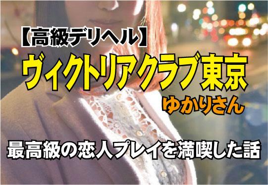 ヴィクトリアクラブ東京のトップ画像