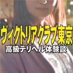 ヴィクトリアクラブ東京のゆかりさんと極上の恋人プレイを満喫した話【高級デリヘル体験談】