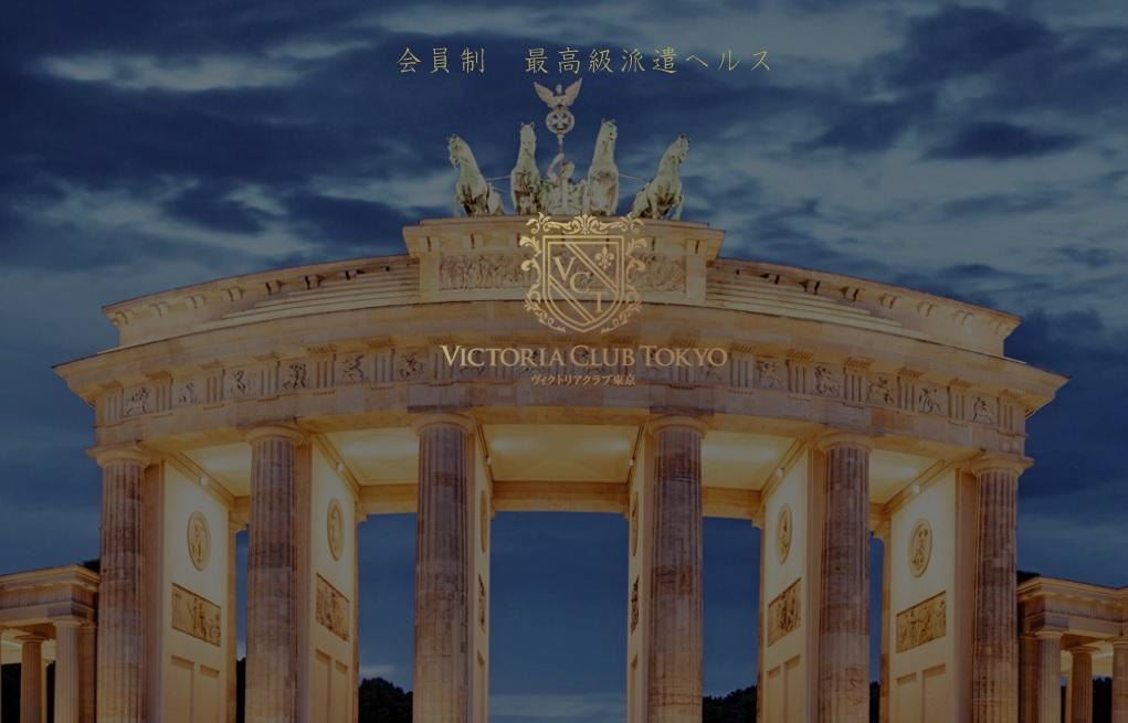 ヴィクトリアクラブ東京の特徴