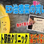 イースト駅前クリニックにバイアグラを買ってきた話。ED治療薬の買い方!