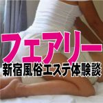 フェアリー(新宿風俗エステ)かなめさんの性感マッサージが最高だった件【回春体験談】