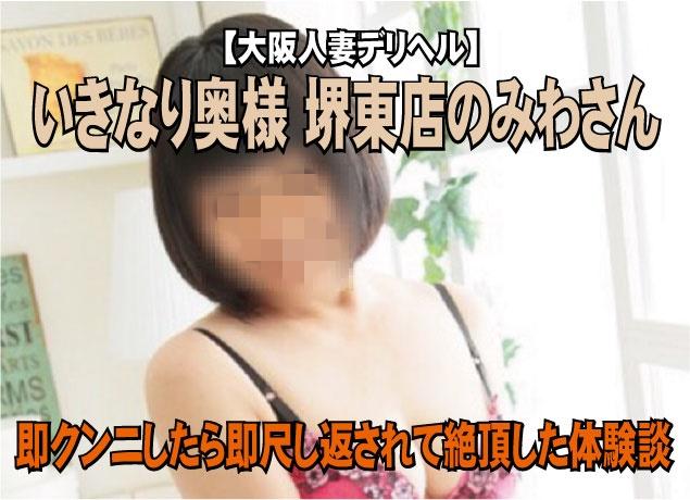 いきなり奥様堺東店のトップ画像