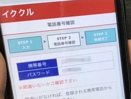 イククルに登録するときの電話番号の確認画面