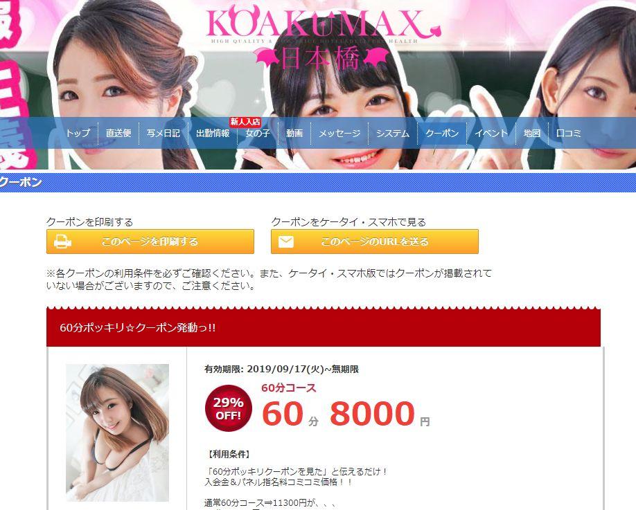 コアクマックス日本橋のクーポンページ