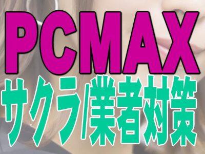 PCMAXサクラアイキャッチ画像
