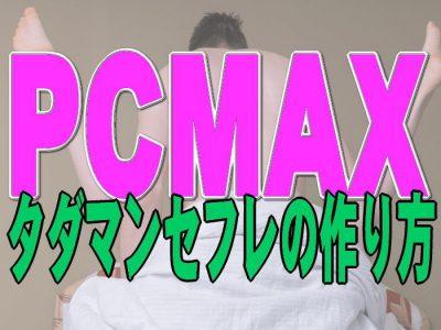 PCMAXセフレアイキャッチ画像