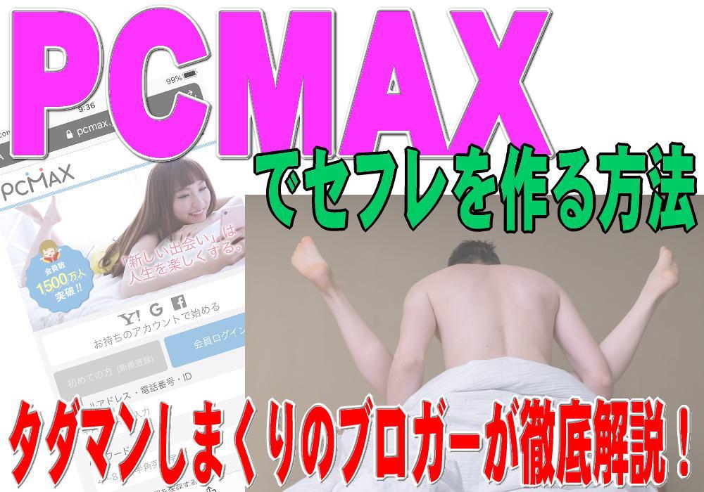 PCMAXセフレトップ画像