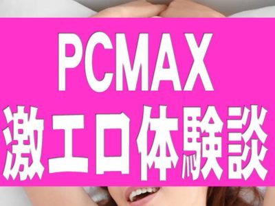 PCMAX体験談アイキャッチ画像