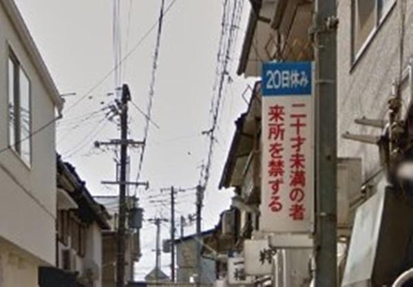 信太山新地の営業日看板