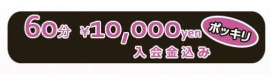 10,000円の中に入会金含む