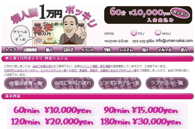 堺人妻1万円ポッキリの料金・システム