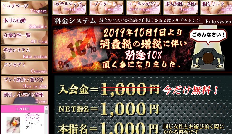 渋谷2度ヌキの料金・システム