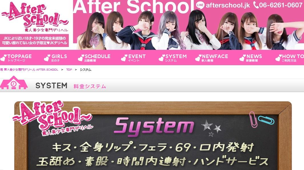 アフタースクールの料金・システム