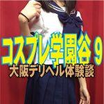 コスプレ学園谷9のあきちゃんとセーラー服プレイに大興奮した体験談【大阪デリヘル】