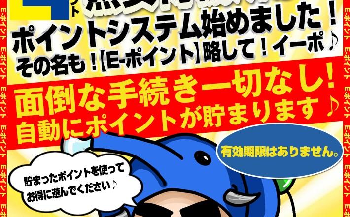 熟女待機所横浜店のポイントシステム