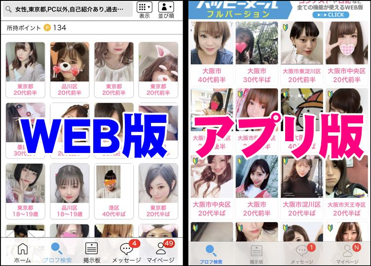 ハッピーメールのWEB版とアプリ版
