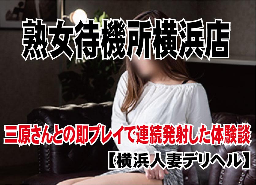 熟女待機所横浜店の体験談