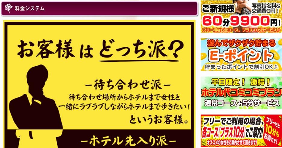 熟女待機所横浜店の料金・システム