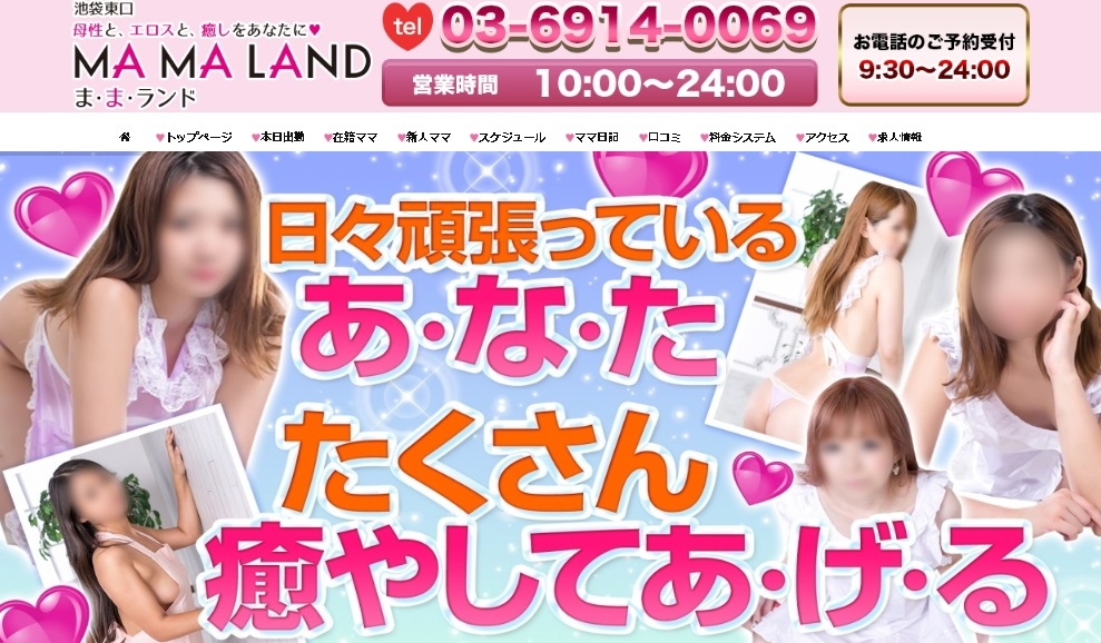 MAMALANDの公式サイト