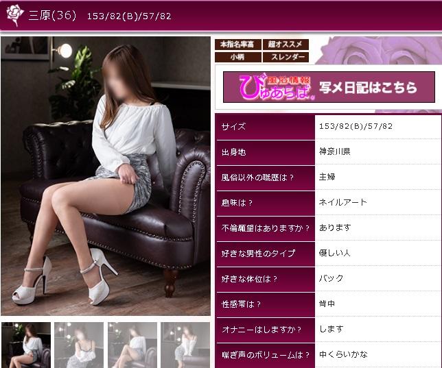 熟女待機所横浜店の三原さん