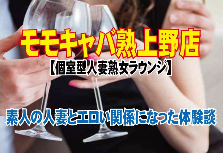 モモキャバ熟上野店のトップ画像