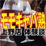 モモキャバ熟上野店で素人の人妻とエロい関係になった体験談【個室型人妻熟女ラウンジ】